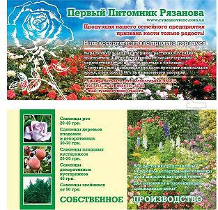 Nursery Ryazanov starts the season!!!