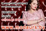 Belarusian Jersey wholesale. Fashion-Yrs. Women's clothing Belarus