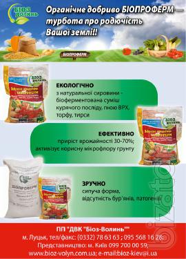 Organic fertilizer sale of the whole of Ukraine