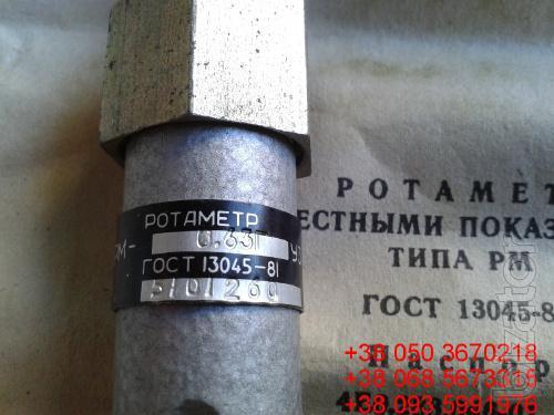 Sell rotameters RM-0.25 goose; RM-0.4 goose; RM-0,63 goose; RM-2.5 goose; RM-4GUZ; RM-6.3 goose; RM-US; RM-US and other