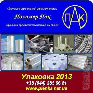 Packaging 2013 Stretch and shrink film. Kiev