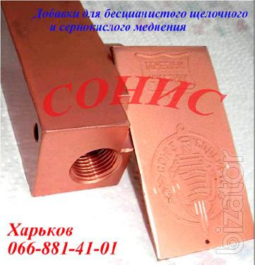 Chemicals for electroplating: zinc-plating, passivation.