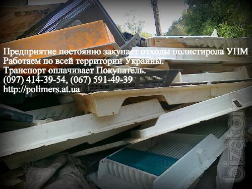 Buy in the form of flakes directly and scrap waste polystyrene (UPM)