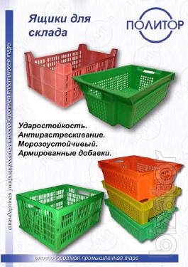 The plastic boxes
