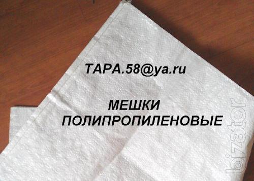 Polypropylene bags 50kg, 25kg, 10kg, 5kg under Sugar, Flour, grits