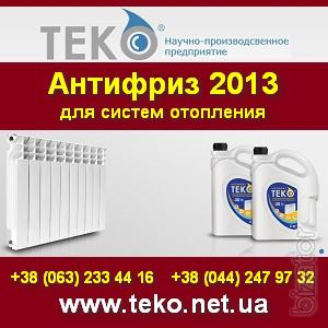 Antifreeze 2013 for heating systems. Kiev