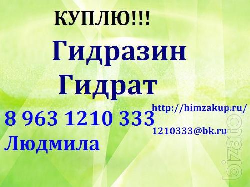 Buy hydrazine hydrate, calcium carbide
