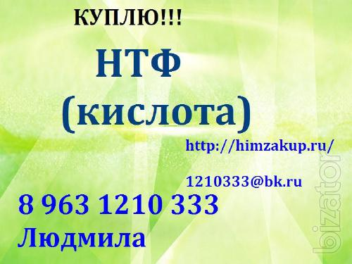 Buy NTF acid, buy HEDP acid