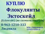 Buy with storage of illiquid flocculants, coagulants.