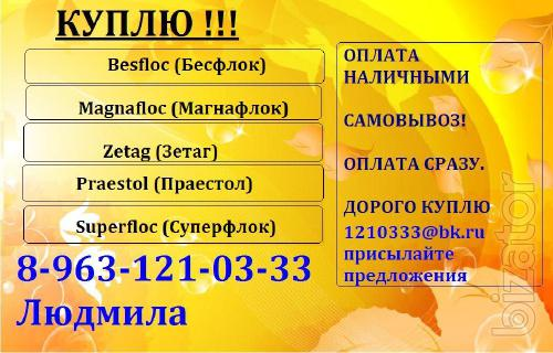 Buy throughout Russia unclaimed raw materials.