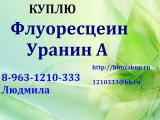 Buy throughout Russia chemistry with expired.