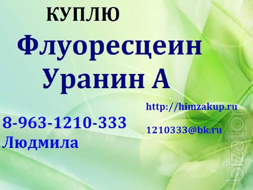 Buy uranin and fluorescein. Buy Trilon B and chloramine B