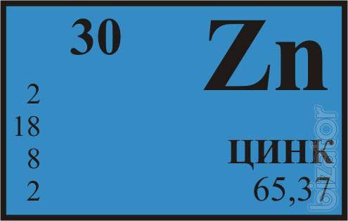 The granulated zinc