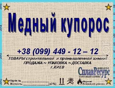Copper sulphate - packing: 100 =10uah, RM =15 UAH, 1kg =40 UAH, and also under the order.