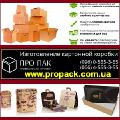 Packaging 2013-2014 from the manufacturer Ukraine