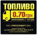 Sale of diesel fuel