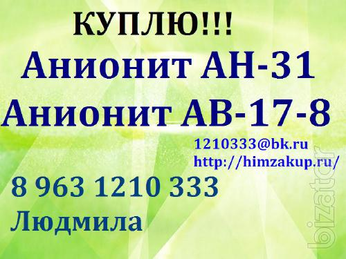 Buy Anion Exchange Resin