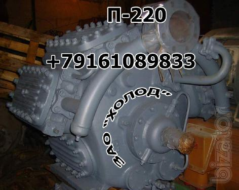 the refrigeration compressor P-220, P-110