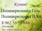 Required Polyacrylamide