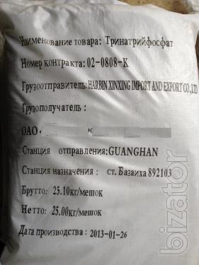 Phosphate sodium (trehzameshchenny) and trisodium phosphate 12-s water