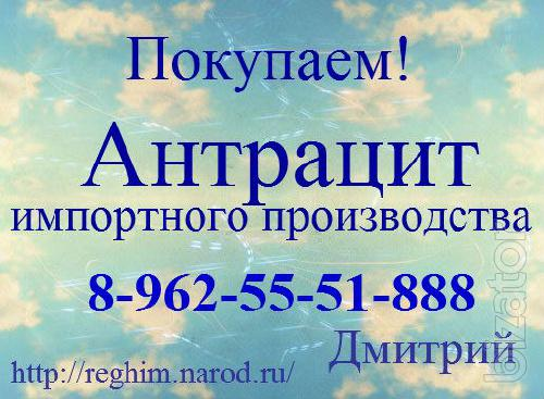 Buy Anthracite