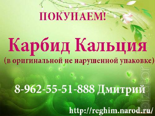 Acquire Calcium Carbide