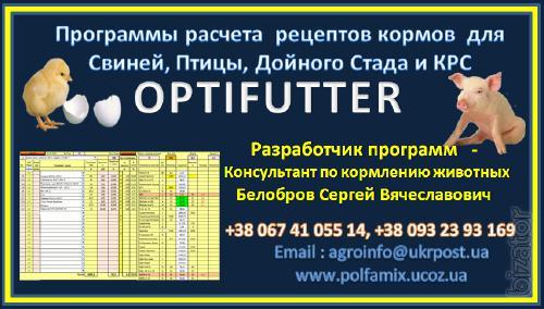 Programs-calculators for calculating recipes Feed, PMVS