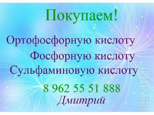 Buy chemical acid