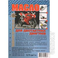 The two-stroke engine oil