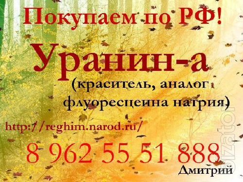 Buy Uranin-