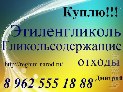 Required ethylene Glycol, waste Glycolaldehyde