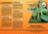 Inoculant for soybean Rizogumin (peat and liquid forms)