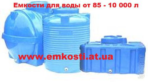 Sell water tank