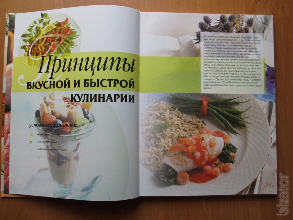 Кулинария готовить вкусно и быстро
