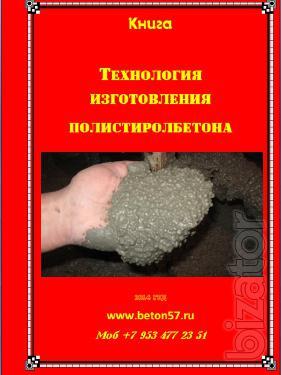 Оборудование для полистиролбетона