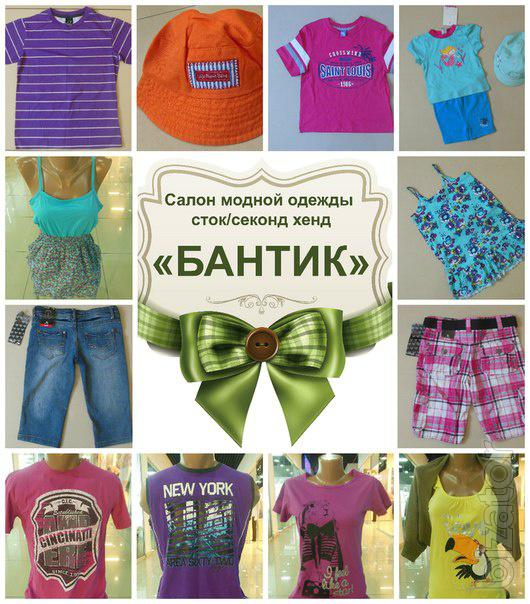 online shop second hand and stock clothes bow ukraine. Black Bedroom Furniture Sets. Home Design Ideas