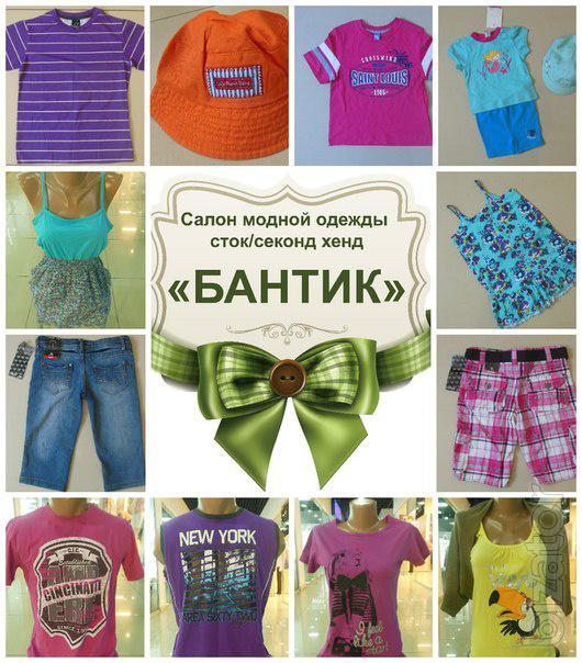 Online second hand clothes shop