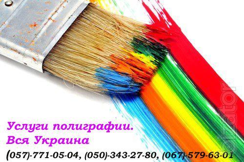 Printing services, cardboard packaging, blister packaging, blister varnish application...