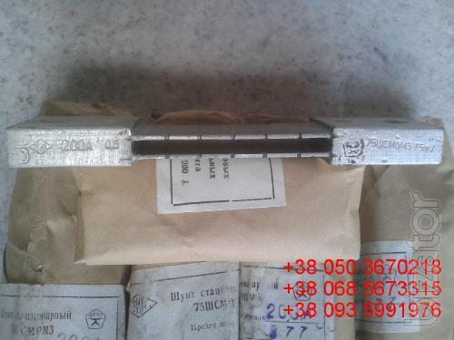Sell warehouse shunts 75SHSMOM3-200-0.5 to 200A, 75mV, etc.