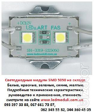 buy led modules