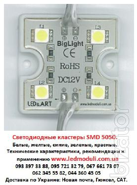 buy led clusters