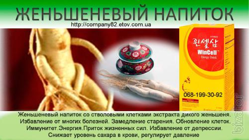 Ginseng drink with stem cell
