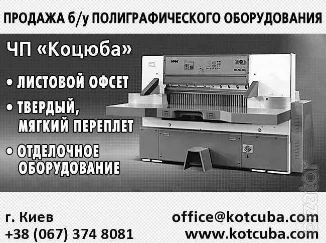 Б/у листовые офсетные печатные полиграфические машины