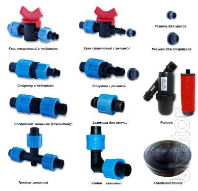 Drip tape, drip kit, fittings, all for irrigation.