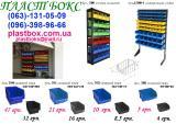 Storage rack – a rack under the Drawers for hardware, fasteners Ukraine,Kharkov region,Kharkov