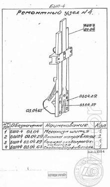 Запчасти для полиграфического оборудования Киевполиграфмаш  (продам)