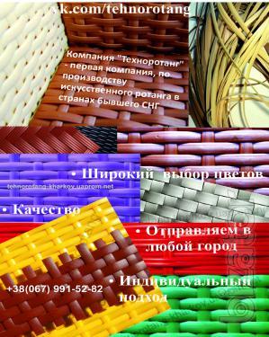Artificial rattan - production