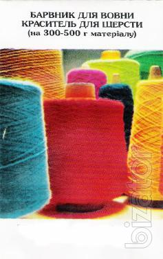 High quality dye for coloring fabric, pack things at home