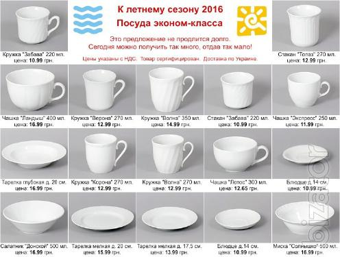 Tableware of economy class for the summer season 2016.