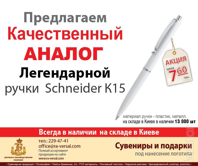 Ручка-Аналог Schneider K15